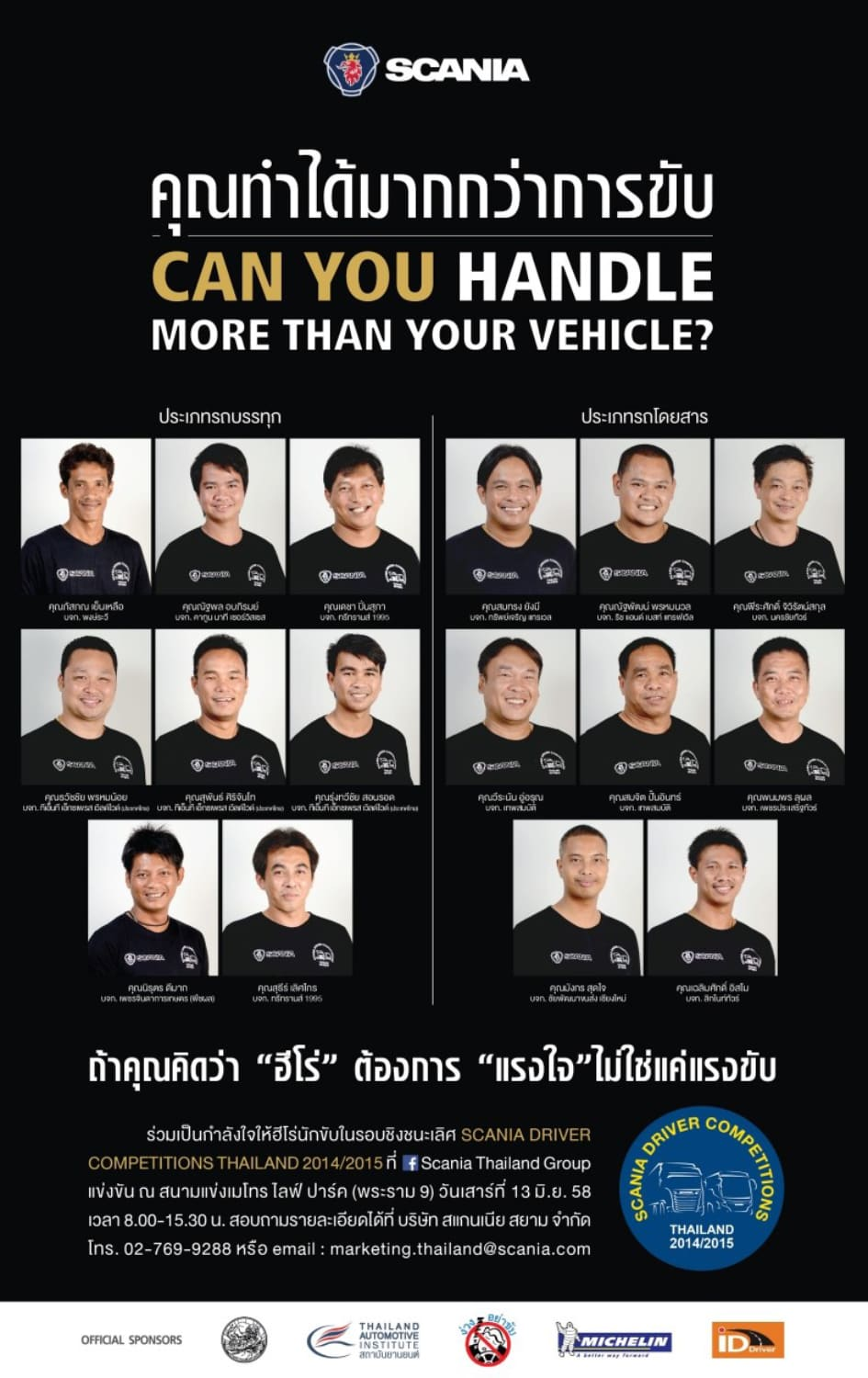 Poster-Scania Driver Competition Thailand 2015